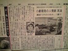 『ゴールデンアワー』稽古場日記-新聞