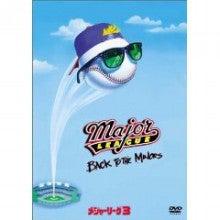 映画でペップトーク-Major League 3