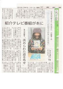 New 天の邪鬼日記-AKIRA_下野新聞10.1.11