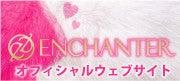 enchanterのブログ-light-official
