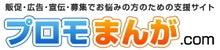 マンガ立ち読みブログ-promosite