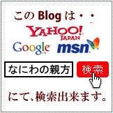 このブログはYahoo!・Google・msnにて検索できます。