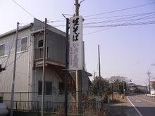 美浦村 商工会ブログ-いさみ庵