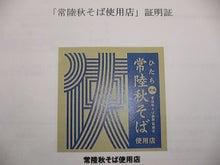 美浦村 商工会ブログ-常陸秋そば振興協議会