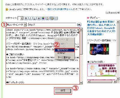 シンプルにアメブロを極める!ブログパーツ/解析ツール/Webサイト活用術!-フリスペ2