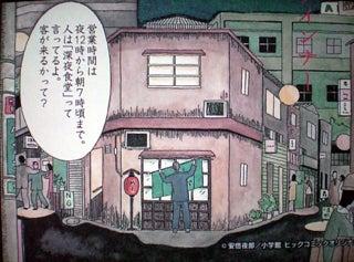 物欲☆パラダイス-深夜食堂2