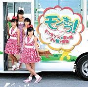 モンきっつ!オフィシャルブログ「モンきっつ!にっき」Powered by Ameba