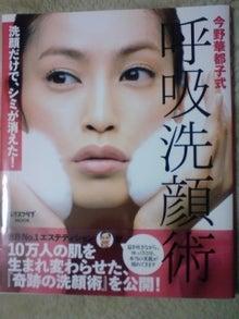三十路姉さんプラスパワー日記-洗顔