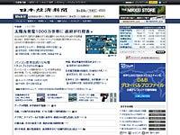 もうひとつの場所と自分-nikkei_web_ver