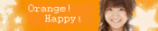 Orange!Happy! 管理人:みちちゃん
