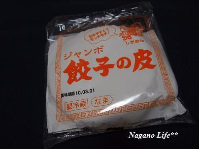 Nagano Life**-しがめんの餃子の皮