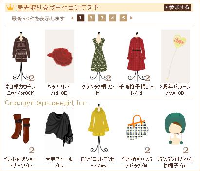 もんじゅのプペブログ-20100226