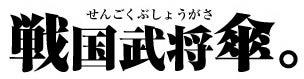 物欲☆パラダイス-戦国武将傘。