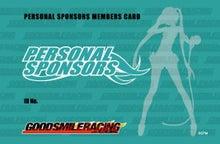 ミクGT 広報ブログ-カード