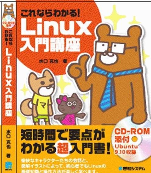 $Linux初心者の入門と基礎、Linux大学学長りなっくま先生のブログ
