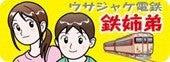 オタあさんといっしょ【4コマ】-ウサジャケ電鉄