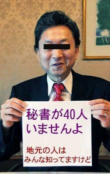 """山岡キャスバルの""""偽オフィシャルブログ""""「サイド4の侵攻」-鳩山由紀夫 21"""