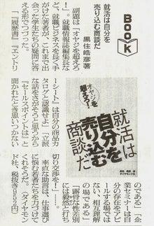 ヨコオタロウの日記-asahi5.jpg