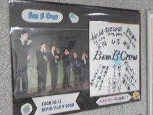 Bam B Crewオフィシャルブログ border=