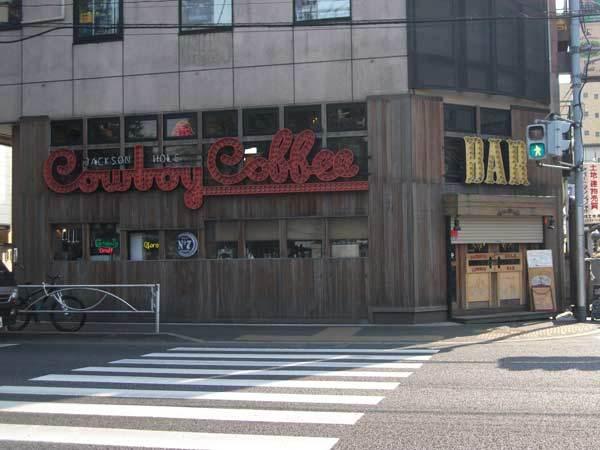 渋谷のグルメ~調布 ジャクソンホール ジャクソンバーガー NANA 矢沢あい