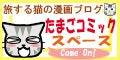 旅する猫の漫画ブログ☆たまごコミックスペース