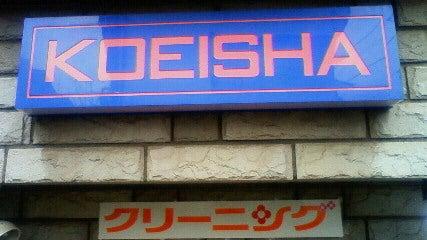 $練馬・平和台 まちのクリーンング屋を目指して ~KOEISHA~-201002271158000.jpg