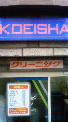 $練馬・平和台 まちのクリーンング屋を目指して ~KOEISHA~-201002271111000.jpg