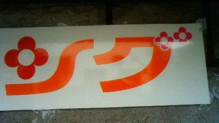 $練馬・平和台 まちのクリーンング屋を目指して ~KOEISHA~-201002271202000.jpg