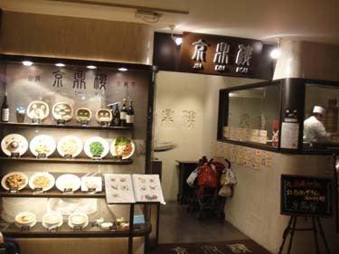 横浜発 驢馬人の美食な日々-JinDinRou