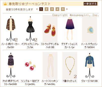 もんじゅのプペブログ-20100227_1