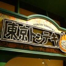 東京ミートレアの東京…