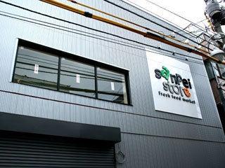 モヤモヤ高円寺―となりのおみせ[高円寺]制作日誌―-三平・新