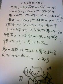 浜田伊織のブログ-NEC_0562.jpg