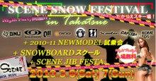 Takatsue's Back door-SCENE SNOW FESTIVAL