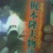 梶本隆夫・山田久志