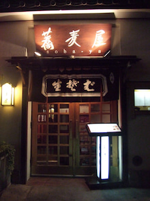 "HAPPY NY  ""mio*'s 気まぐれNEW YORK日記""-蕎麦屋"