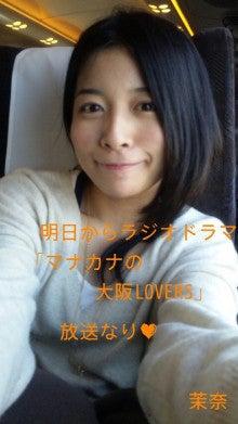 三倉茉奈オフィシャルブログ「三倉茉奈のマナペースで行こう」powered by Ameba-100228_143252_ed.jpg