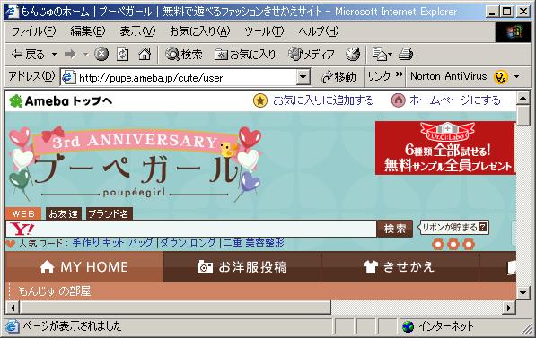 もんじゅのプペブログ-20100109_Shell03