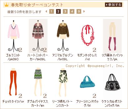 もんじゅのプペブログ-20100228_2