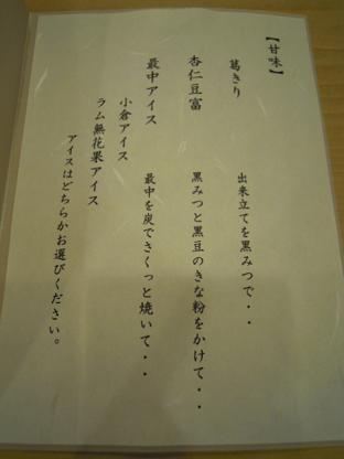 MOMOの東京グルメ日記