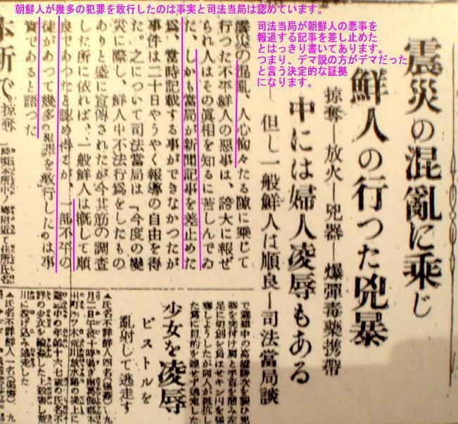 「通りすがりの三国人」による正しい歴史認識-関東大震災時の朝鮮人暴動真相証拠
