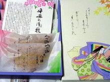 裏Rising REDS 浦和レッズ応援ブログ-つつみ生八ツ橋