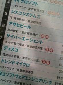 渋谷ではたらく社長のアメブロ-20100226183858.jpg