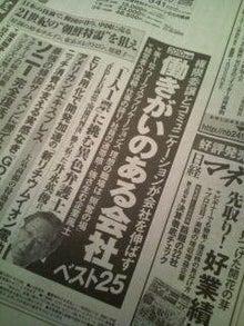 渋谷ではたらく社長のアメブロ-20100301181440.jpg