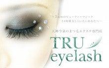 TRUNAILのブログ
