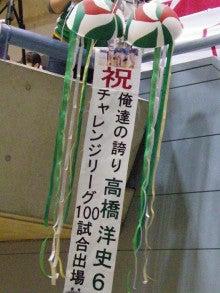 東京ヴェルディバレーボールチーム公式ブログ-20100228ジェイテクト1746