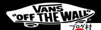 $VANSの集い ~ I Love VANS ~-banner1