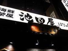 だべり場-池田屋