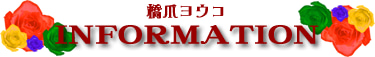 橋爪ヨウコのオフィシャルブログ『群馬大好きなんさー』-橋爪ヨウコ