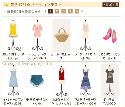 もんじゅのプペブログ-20100303_1
